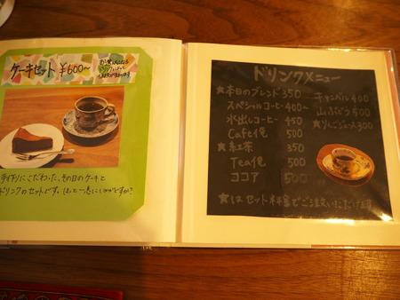 13-4-長崎市大橋町 喫茶去 ベアフットP3212553
