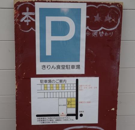 3-きりん食堂DSC02059