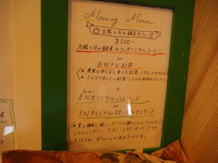 8-8-長崎市芒塚町 エンネックス 月と太陽の酵素カフェP7163132
