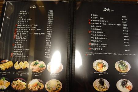 9-富貴 愛野店DSC04220