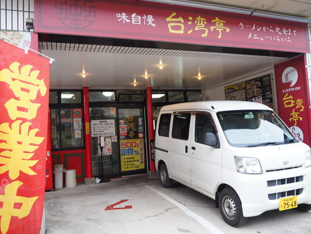 長与町 台湾亭P1111177