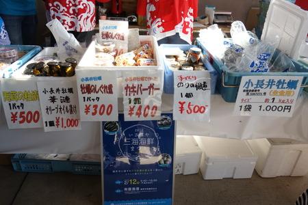 11-長崎県漁連DSC05801