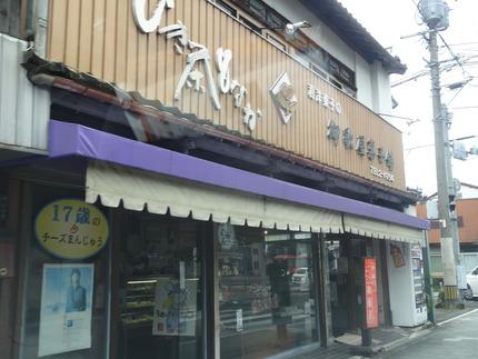 1-御歌屋菓子DSC04022