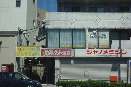 7-必殺カット江口DSC09737