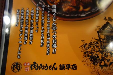 7-肉肉うどん諌早店DSC05018