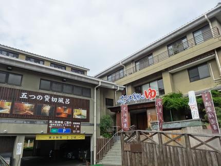 2-元湯温泉DSC03139