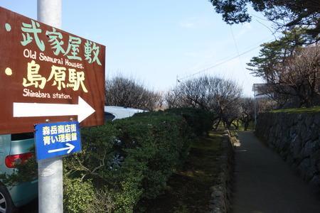 20-島原城梅まつりSC06220