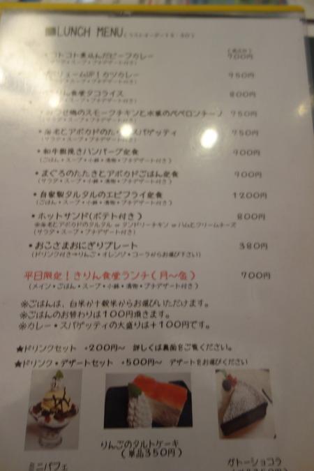 7-きりん食堂DSC02074