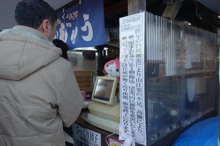 6-山江SA栗まんじゅうDSC04130