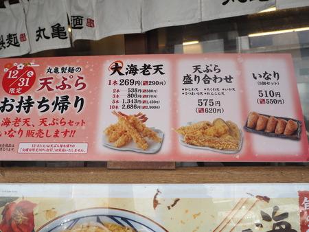 3-丸亀製麺PC310011