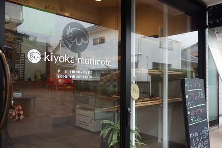 9-kiyoka morimotoDSC01756