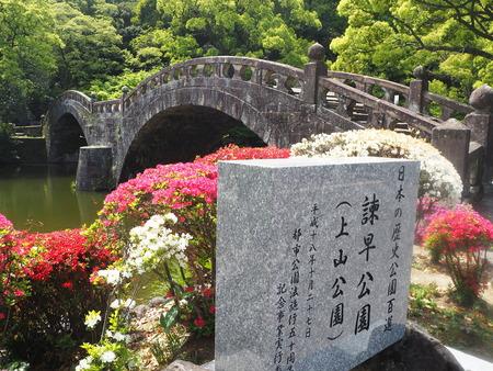 2021.04.10 諫早公園、高城神社、上山つつじ園P4105822