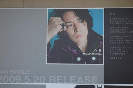 24-福山雅治DSC09366