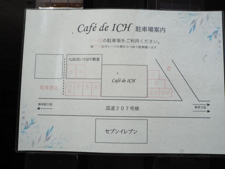 3-5-諫早市泉町 cafe de ICH P2072467