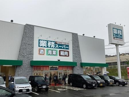 業務スーパー長崎多良見店