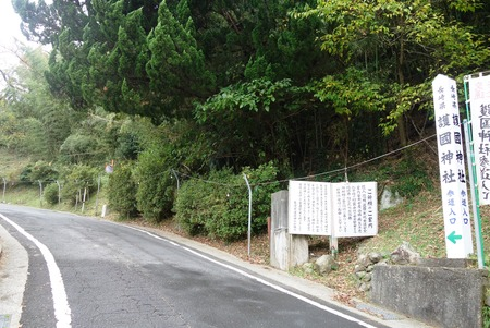 13-油木町 護国神社DSC09506