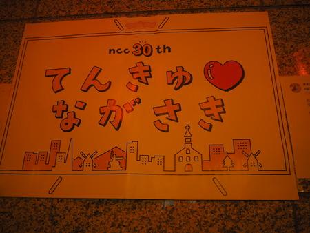2-NCC 長崎文化横丁 屋台村P2210100