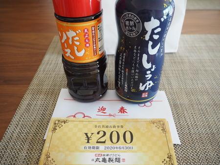 3-丸亀製麺 諌早店 福袋P1020079