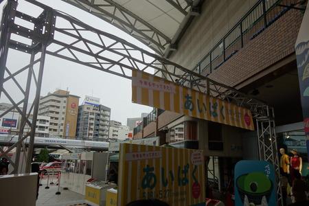 6-長崎駅かもめ広場 あいぱくDSC06630