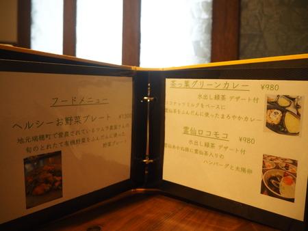 11-雲仙市瑞穂町 ぽっぽや茶葉P3284763