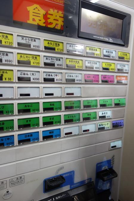 8−天ぷらひらおDSC09358