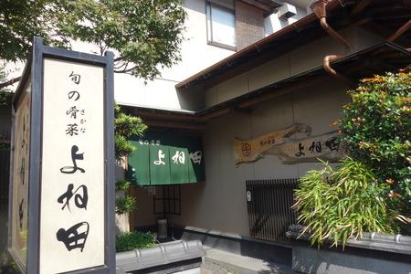 2-よね田DSC07385