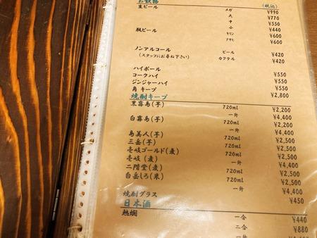 2021.07.12諫早市栗面町 人情庵 煖IMG_2515