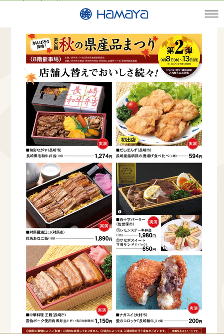 2021.08.31 長崎浜屋 秋の県産品まつりIMG_6057