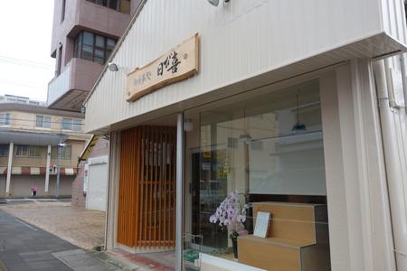 4-日び喜DSC03773