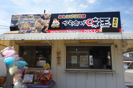 4-からあげ味王 幸町店DSC02631