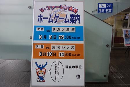 2-Vファーレン長崎DSC00615