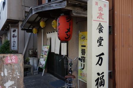 8-小浜町 万福DSC01716