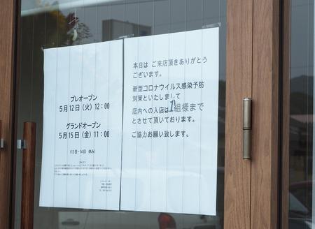 6-諌早市飯盛町 パン スイーツ やすらぎP5121092