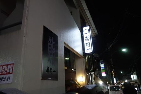 27-寿司一DSC07516
