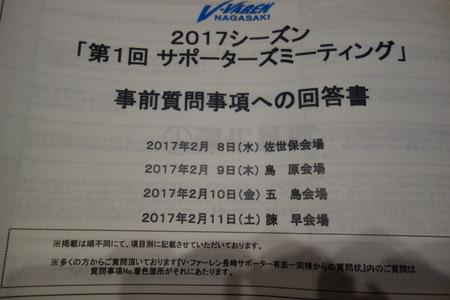 1-Vファーレン長崎DSC09835