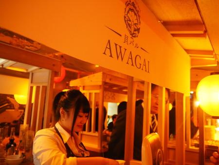 23-NCC 長崎文化横丁 屋台村 AWAGAI P2210058