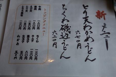 8-かわよしDSC01616