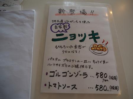 6-諫早市小長井町 ぱすたろうPC122186