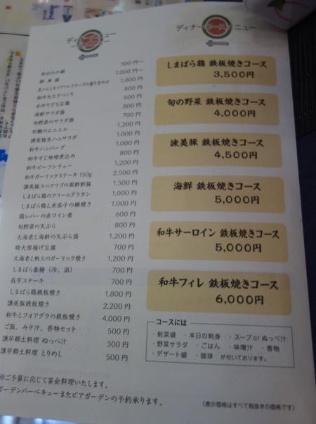 6-諫早ダイニング倶楽部DSC07792