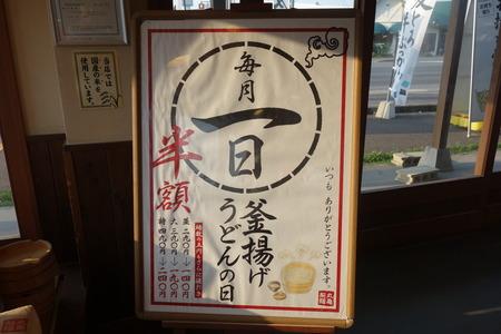3−丸亀製麺DSC08232
