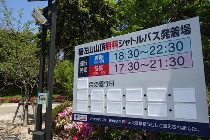 3-稲佐山DSC00090