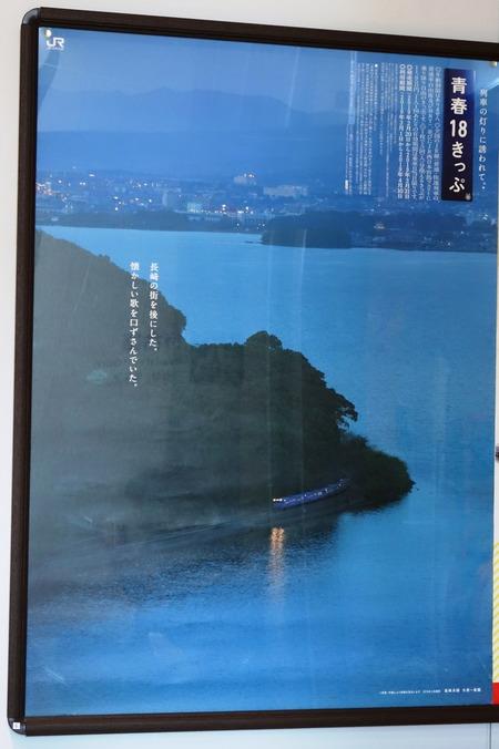 7-青春18きっぷポスター2019年春DSC00080