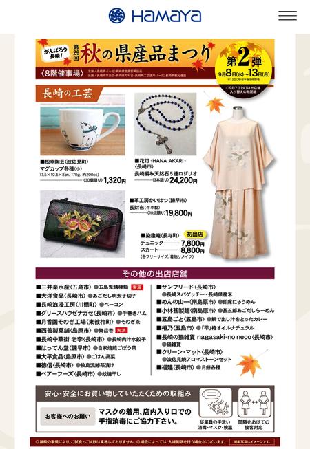 2021.08.31 長崎浜屋 秋の県産品まつりIMG_6060