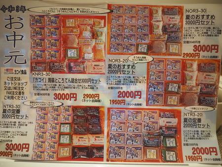 2021.08.04 諫早市飯盛町 カコイ食品P8049943