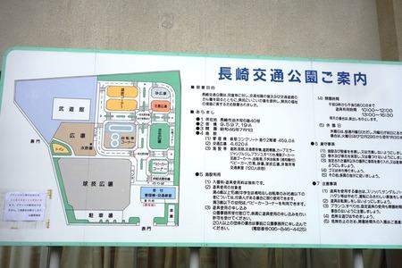 8-長崎交通公園DSC09461