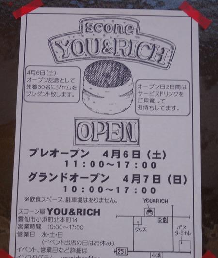 8-スコーン YOU&RICH DSC01391