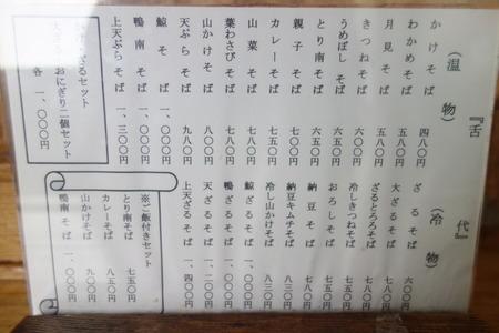 5-そば立石DSC07709