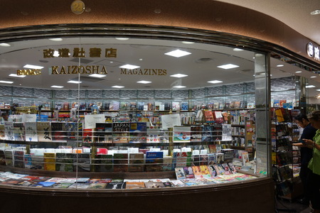 21-成田空港改造社書店DSC03799