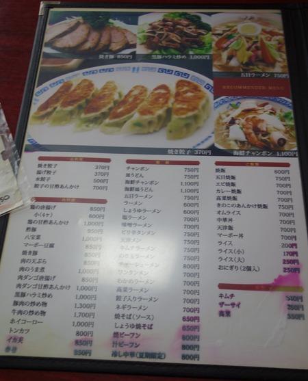 6-萬楽DSC01100