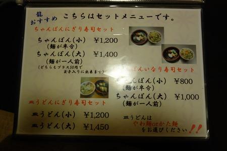 8-龍DSC00403